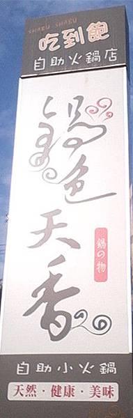 IMG_20141127_150146_副本.jpg