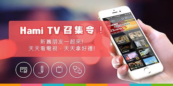 HamiTV_event.jpg