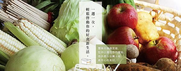 蔬菜箱-BANNER-1280x500-10