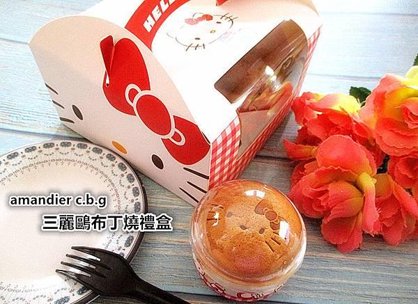 三麗鷗家族布丁燒禮盒