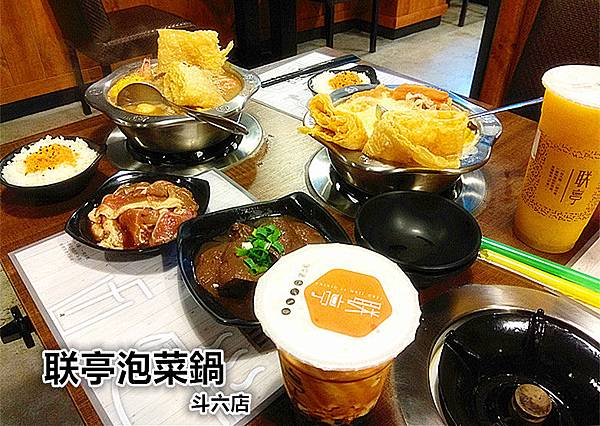 联亭泡菜鍋斗六店