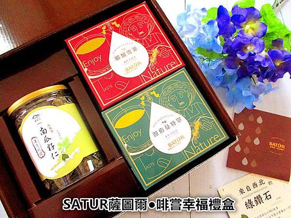 SATUR薩圖爾●啡嘗幸福禮盒