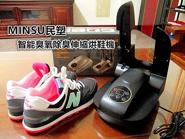 MINSU民塑.智能臭氧除臭伸縮烘鞋機