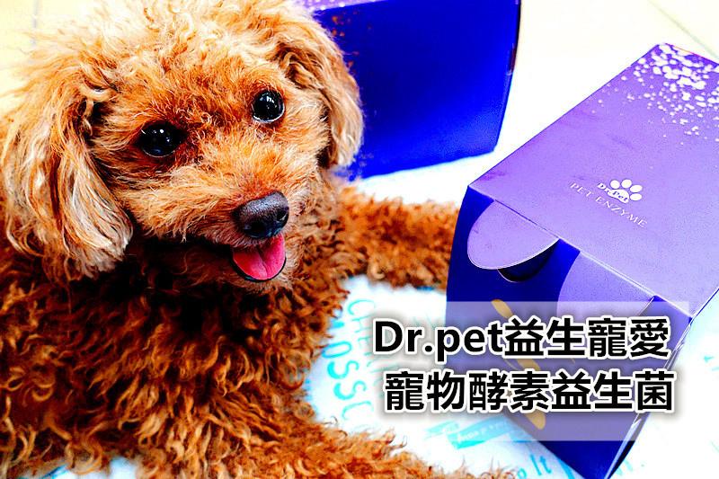 Dr.pet益生寵愛 寵物酵素