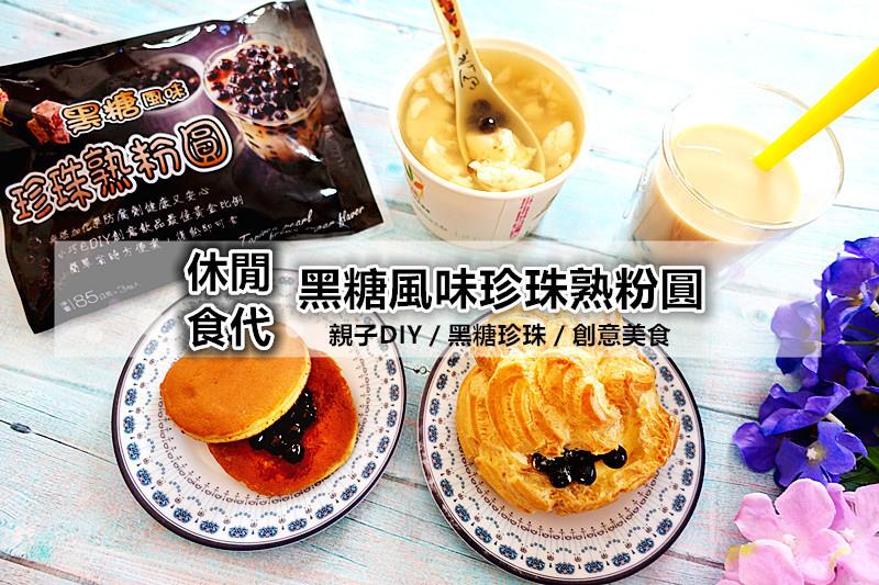 休閒食代 · 黑糖風味珍珠熟粉圓