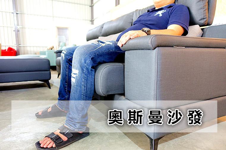 台中沙發品牌推薦-奧斯曼沙發