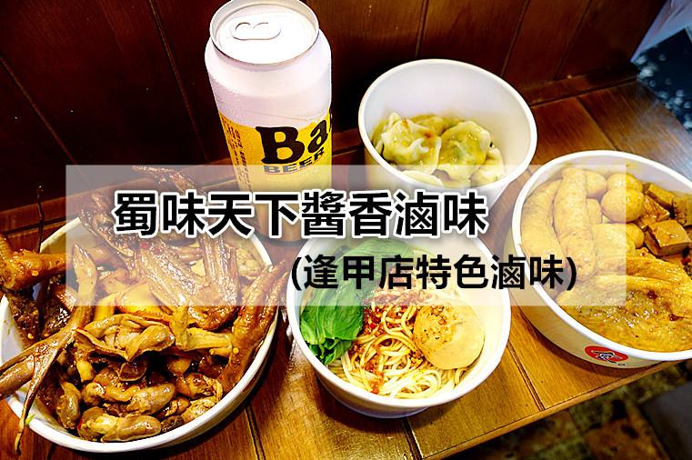 蜀味天下醬香滷味(逢甲店特色滷味)