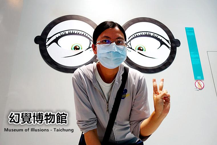 幻覺博物館 Museum of Illusions - Taichung