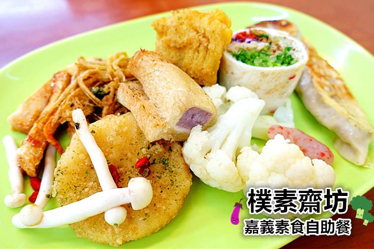 嘉義素食|素食自助餐|樸素齋坊|全素菜色