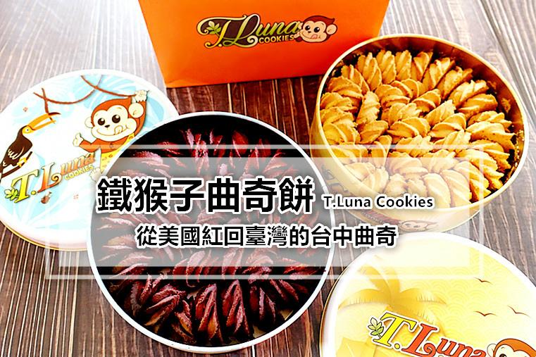 T.Luna Cookies 鐵猴子曲奇餅 台中曲奇 曲奇餅乾