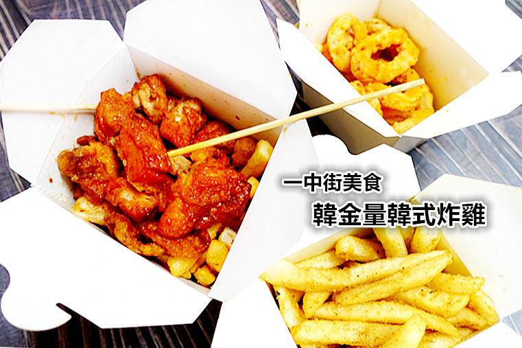 台中攤販美食 台中韓式炸雞 一中街炸雞 一中街美食 韓金量韓式炸雞