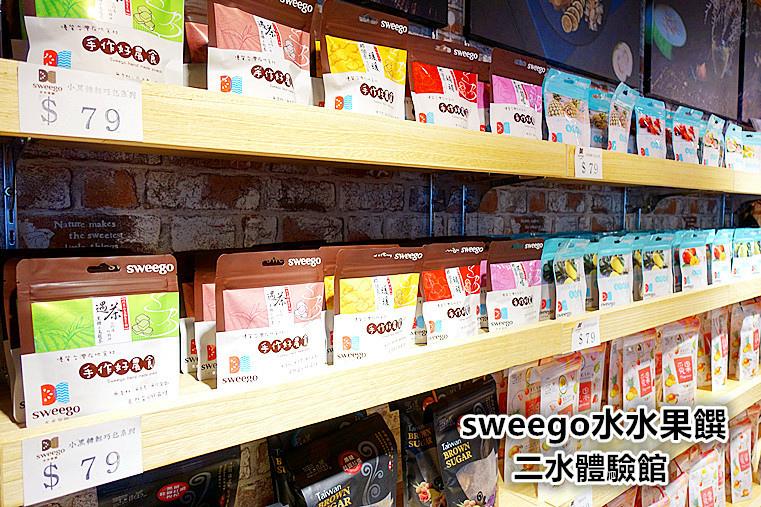 sweego水水果饌 二水體驗館