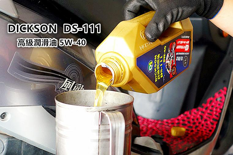 DICKSON DS-111高級潤滑油 5W-40