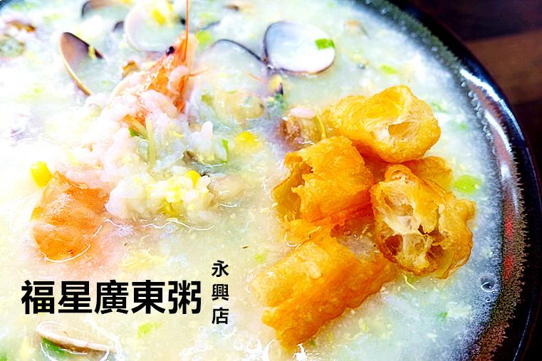 台中北區|台中美食|福星廣東粥 永興店|台中海鮮粥