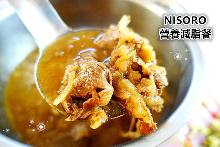 NISORO營養減脂餐