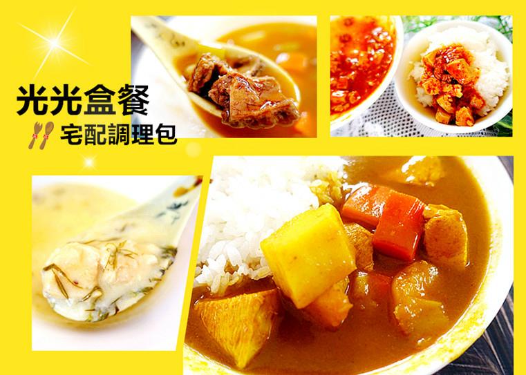 光光盒餐宅配調理包|番茄咖哩雞 |奶香燴鮭魚|紅酒燉牛肉|中華麻婆豆腐