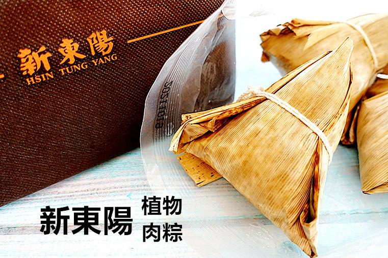 新東陽植物肉粽(素)