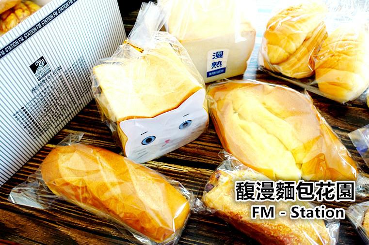 馥漫麵包花園 FM-Station Official|麵包防疫箱|麵包箱|貓吐司