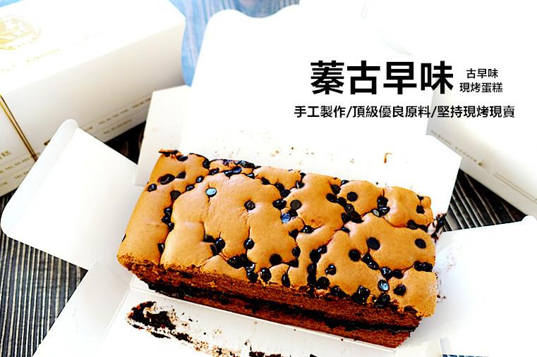 蓁古早味蛋糕|現烤蛋糕|爆漿巧克力|彰化現烤蛋糕