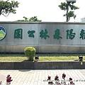 朝陽森林公園14.JPG