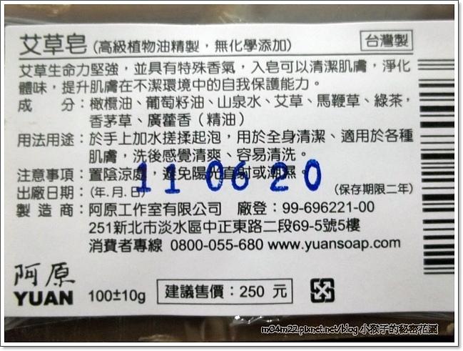 阿原艾草皂2.JPG