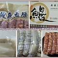 鰻魚香腸5.jpg
