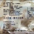 鰻魚香腸6.JPG
