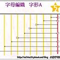 字母編織 - 字形A5.JPG