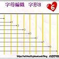 字母編織 - 字形B6.JPG