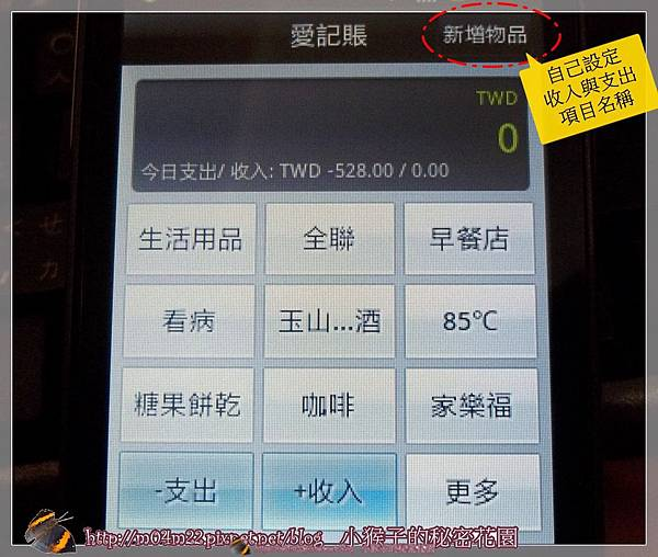 Android App 記帳軟體1