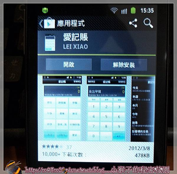 Android App 記帳軟體8