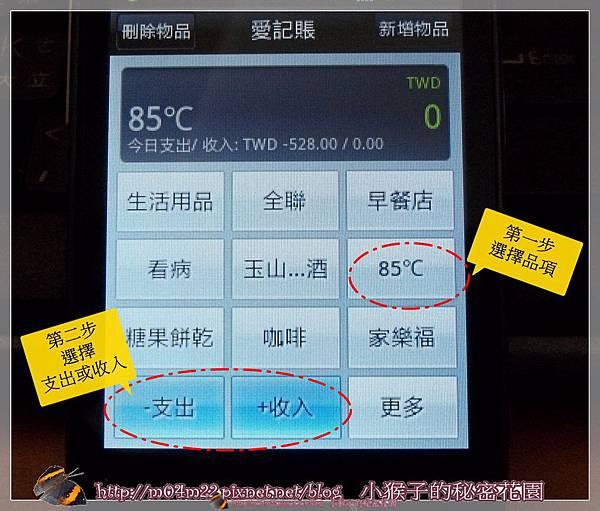 Android App 記帳軟體A