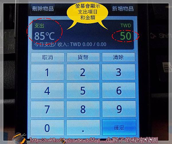 Android App 記帳軟體C