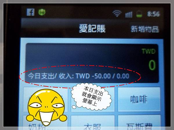 Android App 記帳軟體D