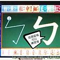 ㄅㄆㄇ小學堂3.JPG