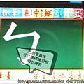 ㄅㄆㄇ小學堂4.JPG