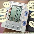 腕式電子血壓計8