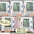 電子血壓計1