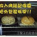 克朗奇-回魂麵包2