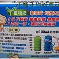 光泉高鈣豆漿4
