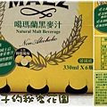 黑麥汁2.jpg