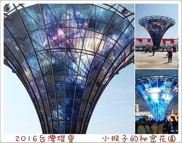 2016台灣燈會10.jpg