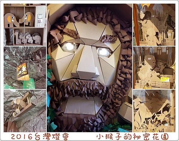 2016台灣燈會13.jpg