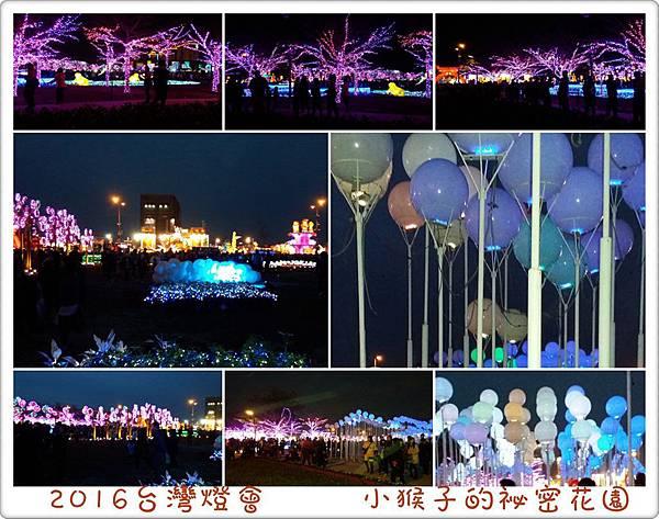 2016台灣燈會22.jpg