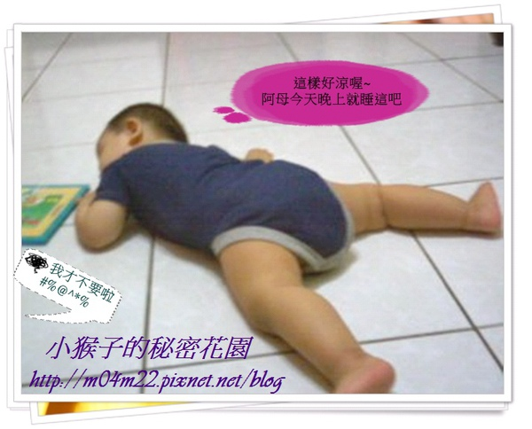 地上好睡嗎.jpg