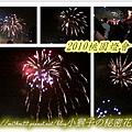 2010桃園燈會3.jpg