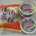 佳宜肉粽.JPG