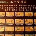 孔廟10.jpg