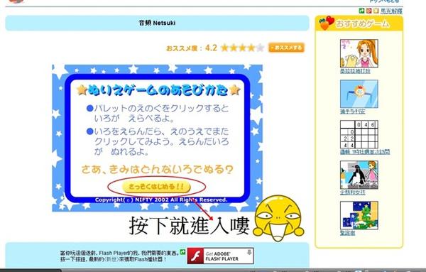 日本著色網2.jpg