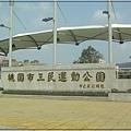 三民運動公園7.jpg